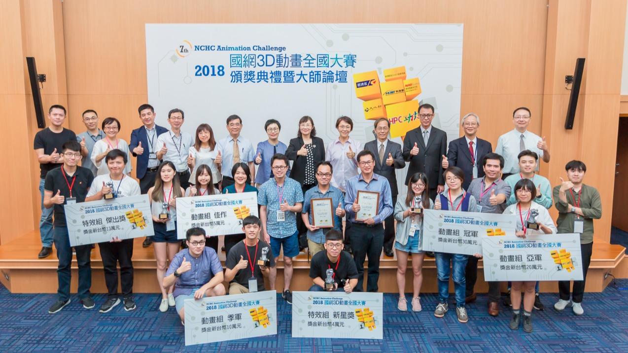 2018年HPC功夫全國動畫大賽決賽頒獎