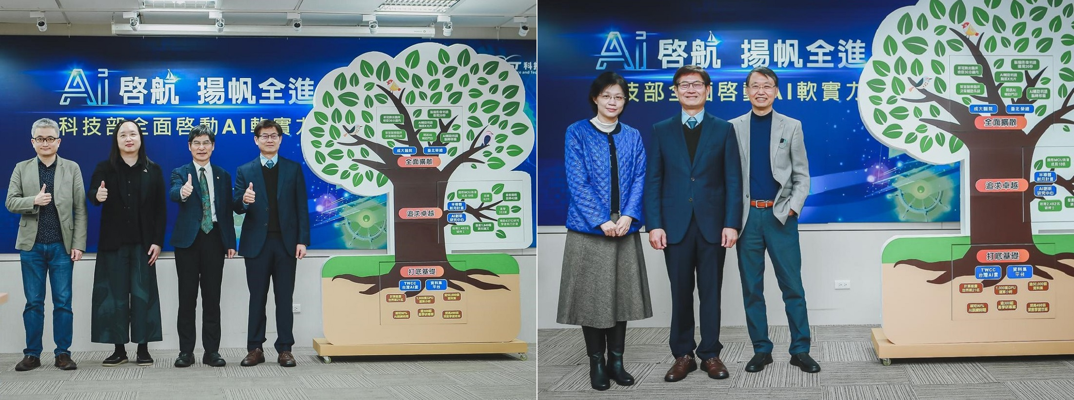 (left, from left) Ethan Tu, founder of Taiwan AI Labs, Minister Audrey Tang, Minister Liang-Gee Chen, Deputy Minister Yu-Chin Hsu of the Ministry of Science and Technology. (right, from left) Director General Hsiu-Ya Yang of the Department of Foresight and Innovation Policies and Deputy Minister Yu-Chin Hsu of the Ministry of Science and Technology and Shepherd Shi, Director-General of the National Center for High-performance Computing.