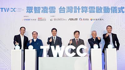 眾智凌雲 開創台灣雲端智慧大未來 台灣AI計算雲TWCC開始試營運