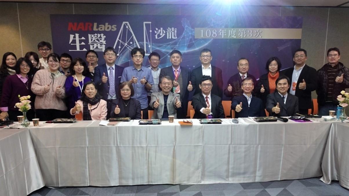 國研院AI生醫沙龍建立生技產業生態系 推動跨國研發中心 投資臺灣創造機