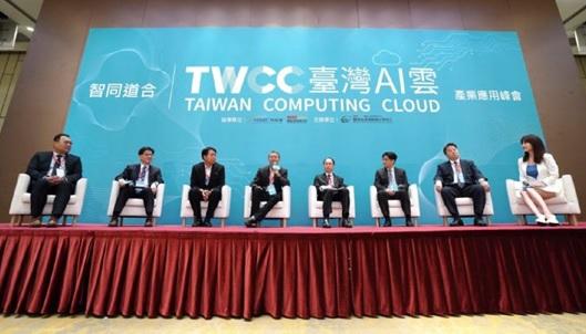 TWCC臺灣AI雲服務加速產業科技創新接軌國際創商機