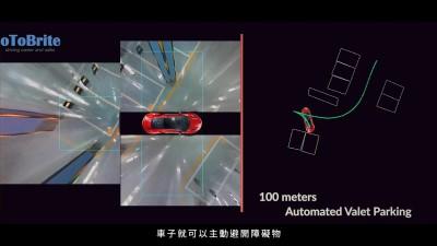 國內自主研發自動駕駛大步邁進! 臺灣AI雲助力歐特明 實現無人駕駛自動代客泊車