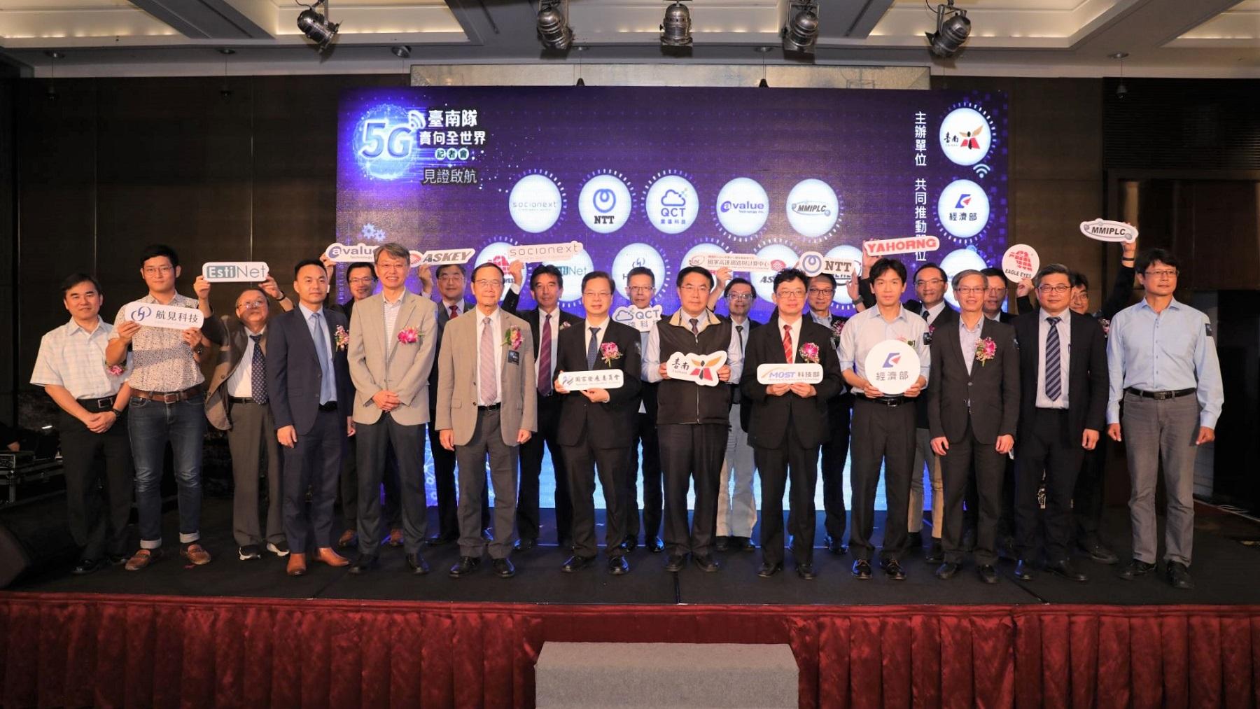 國網中心與臺南市共組5G臺南隊,共同推動5G產業發展