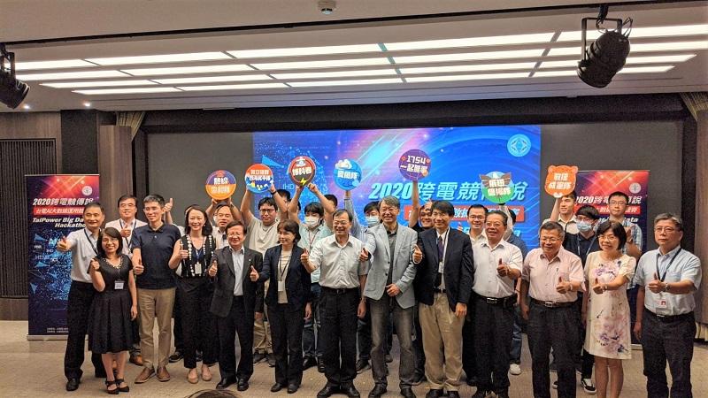 2020台電大數據競賽今開跑 「AI國家隊」臺灣AI雲來助陣