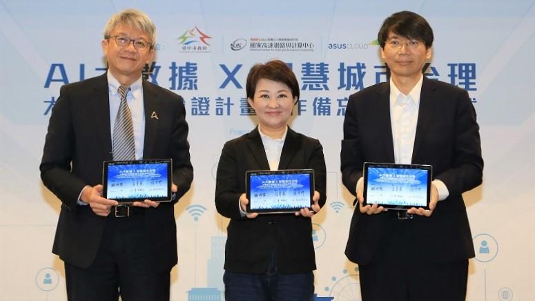 台中智慧城市願景起手式 公私協力運用科技分析跨域治理