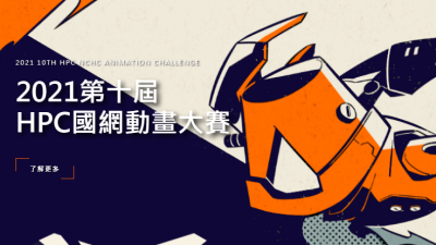 A bonus of NT$1 million awaits! 2021 10th HPC NCHC Animation Challenge
