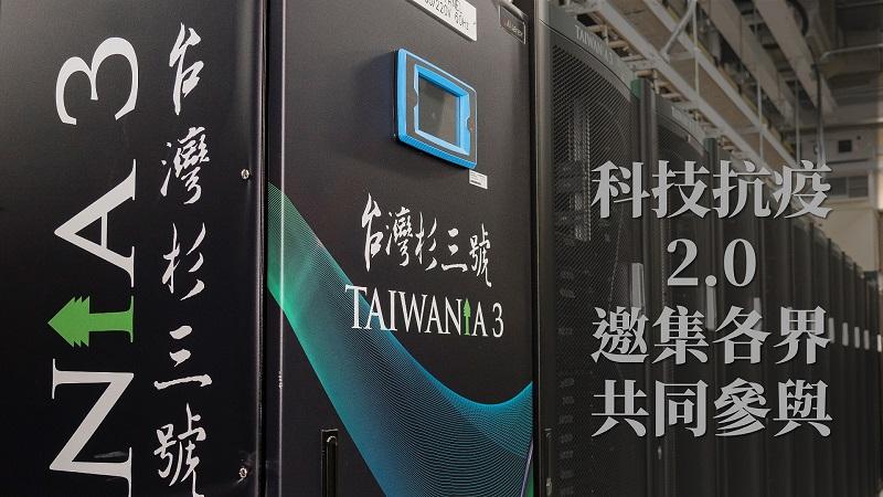 「科技抗疫2.0」邀請各界一起加入抗疫行列 台灣杉三號啟用以支援抗疫專案